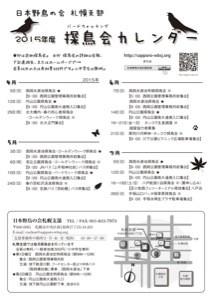 探鳥会カレンダー2015.pdf