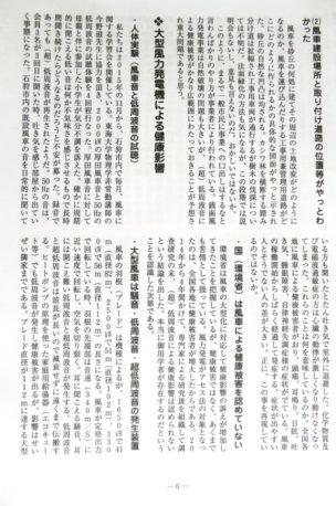 大型風力発電事業の計画(3) 安田秀子さん 支部報カッコウより転載