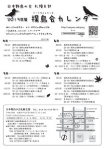 探鳥会カレンダー2013