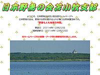 日本野鳥の会苫小牧支部リンクイメージ