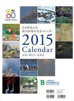 創立80周年記念カレンダー 2015