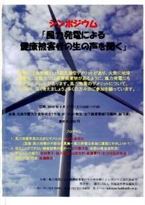 「風力発電による健康被害者の生の声を聞く」パンフレット