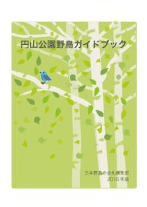 円山公園野鳥ガイドブック-2016