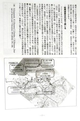 大型風力発電事業の計画(4) 安田秀子さん 支部報カッコウより転載