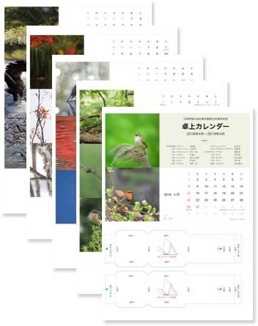 S-WBSJ-40周年記念カレンダー(PDF)