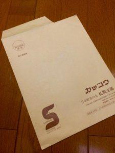 封筒の再利用