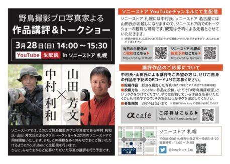 作品講評&トークショー.PDF