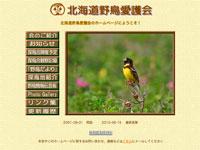 北海道野鳥愛護会ウエブサイトイメージ