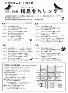 探鳥会カレンダー2012年度版