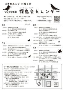 探鳥会カレンダ-2014年