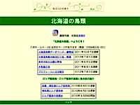 北海道の鳥類ウェブサイトイメージ