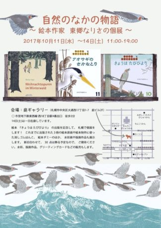 東郷なりささん個展(札幌市にて開催)