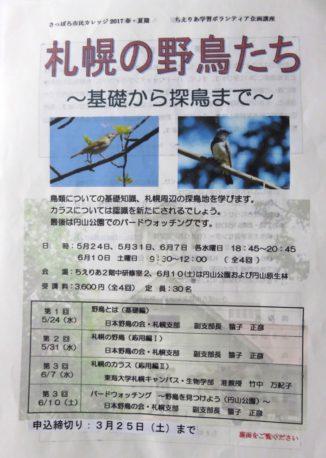 講座「札幌の野鳥たち」のご案内