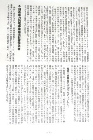 大型風力発電事業の計画(2) 安田秀子さん 支部報カッコウより転載