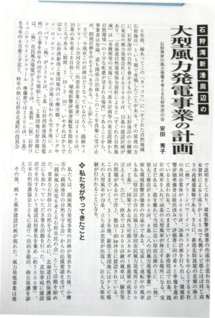 大型風力発電事業の計画(1) 安田秀子さん 支部報カッコウより転載