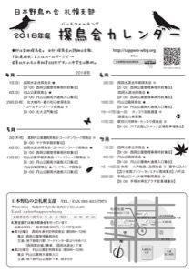 探鳥会カレンダー2018