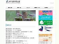 公益財団法人日本鳥類保護連盟ウェブサイトイメージ