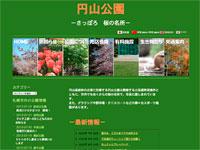 円山公園ウェブサイトイメージ