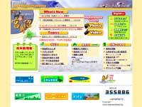 宮島沼ウェブサイトイメージ