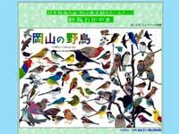 野鳥おかやまウェブサイトイメージ