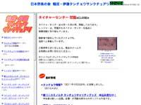 鶴居・伊藤タンチョウサンクチュアリウェブサイトイメージ