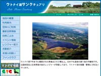 ウトナイ湖サンクチュアリウェブサイトイメージ
